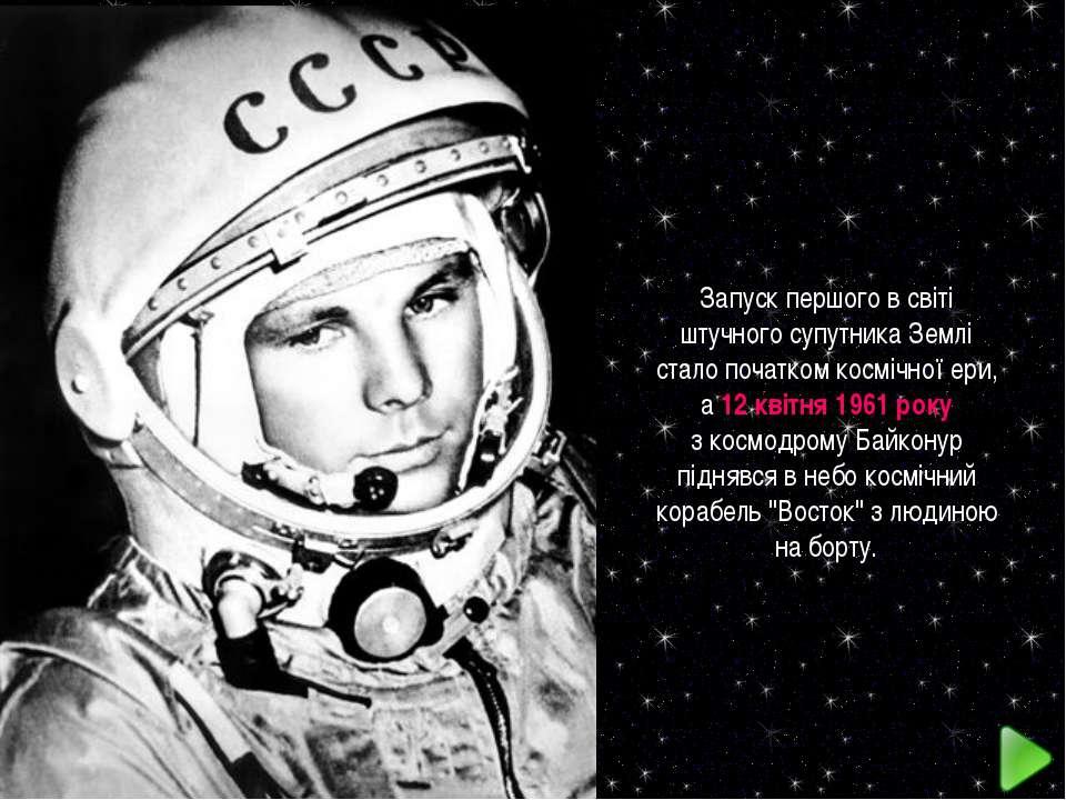 Запуск першого в світі штучного супутника Землі стало початком космічної ери,...