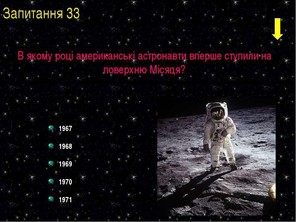 1967 1968 1969 1970 1971 Запитання 33 В якому році американські астронавти вп...