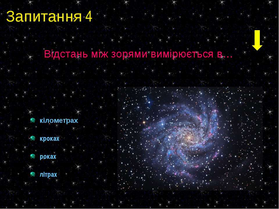 Запитання 4 Відстань між зорями вимірюється в… кілометрах кроках роках літрах