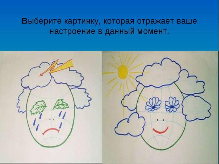 Выберите картинку, которая отражает ваше настроение в данный момент.