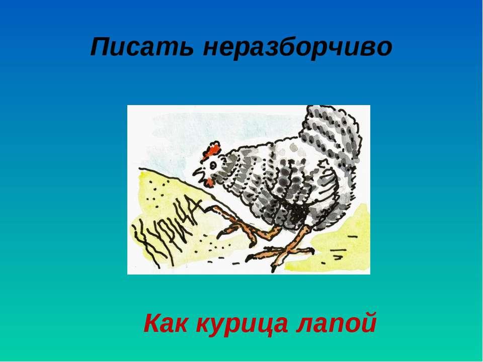 Писать неразборчиво Как курица лапой