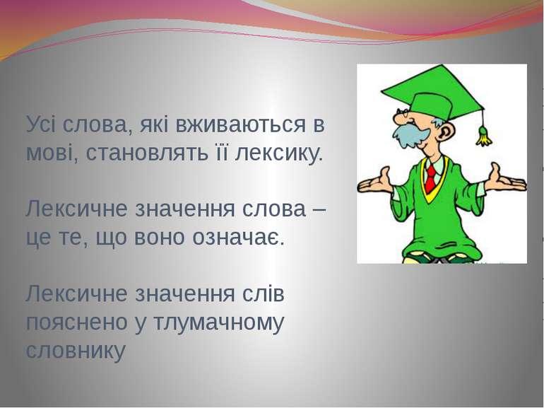 Усі слова, які вживаються в мові, становлять її лексику. Лексичне значення сл...