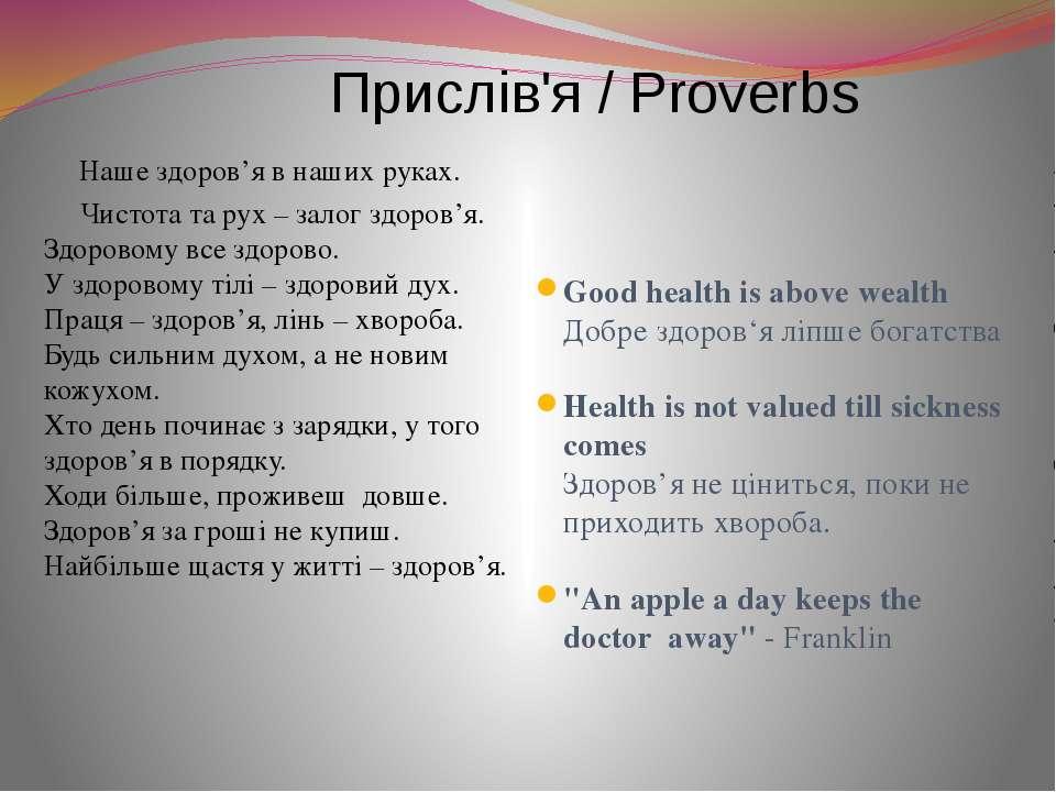 Прислів'я / Proverbs Наше здоров'я в наших руках. Чистота та рух – залог здо...