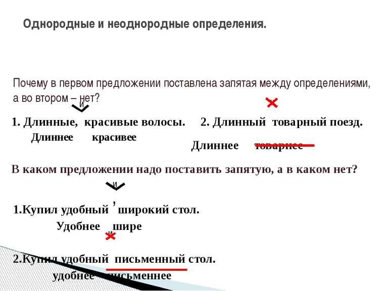 Почему в первом предложении поставлена запятая между определениями, а во втор...