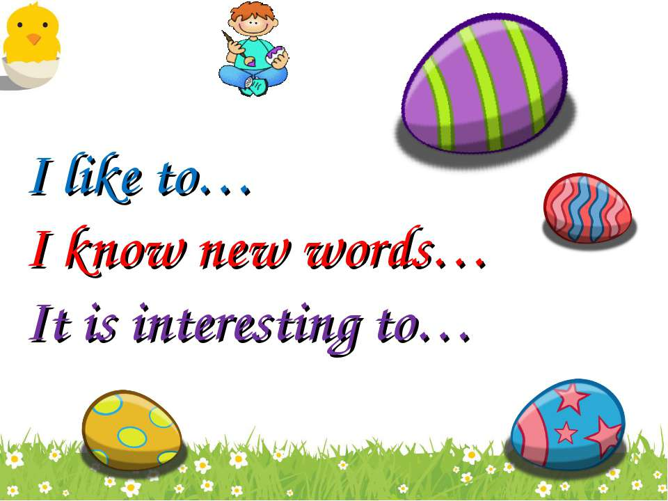 I like to… I know new words… It is interesting to…