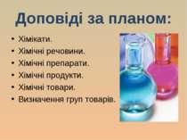 Доповіді за планом: Хімікати. Хімічні речовини. Хімічні препарати. Хімічні пр...