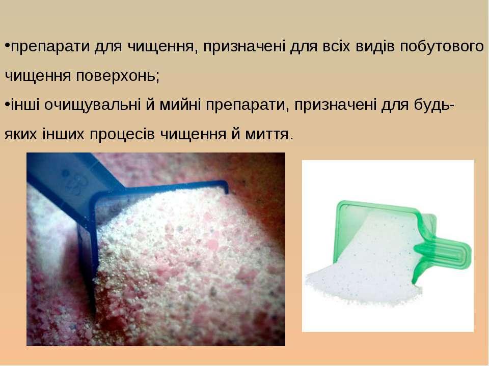 препарати для чищення, призначені для всіх видів побутового чищення поверхонь...