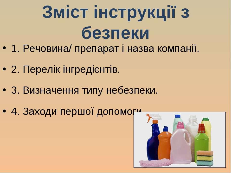 Зміст інструкції з безпеки 1. Речовина/ препарат і назва компанії. 2. Перелік...