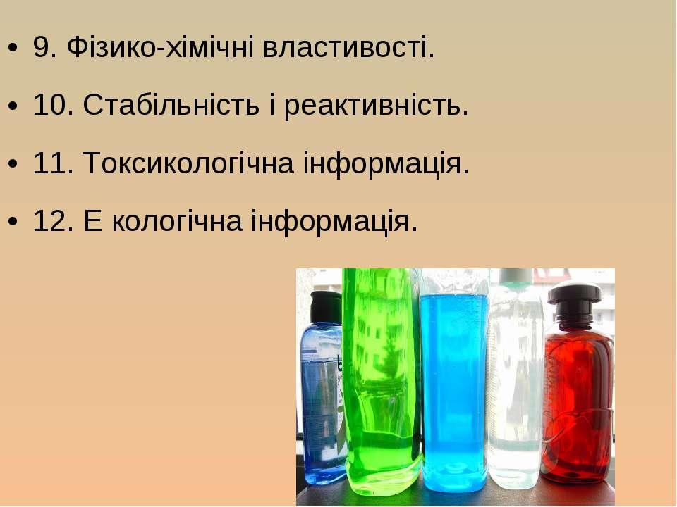 9. Фізико-хімічні властивості. 10. Стабільність і реактивність. 11. Токсиколо...