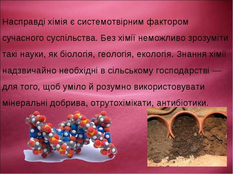 Насправді хімія є системотвірним фактором сучасного суспільства. Без хімії не...