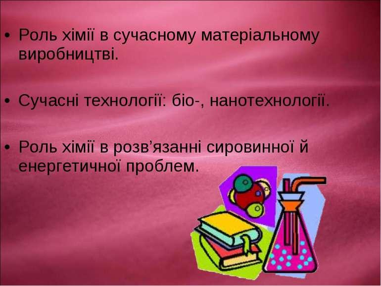 Роль хімії в сучасному матеріальному виробництві. Сучасні технології: біо-, н...