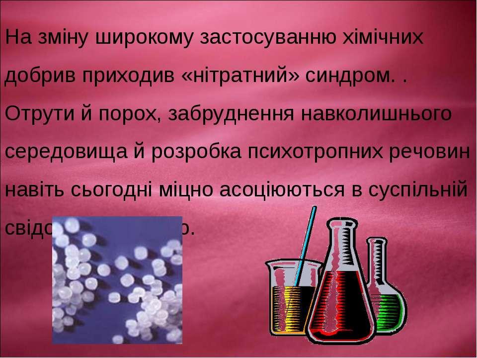 На зміну широкому застосуванню хімічних добрив приходив «нітратний» синдром. ...