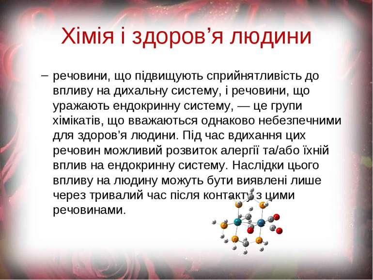 Хімія іздоров'я людини речовини, що підвищують сприйнятливість до впливу на ...
