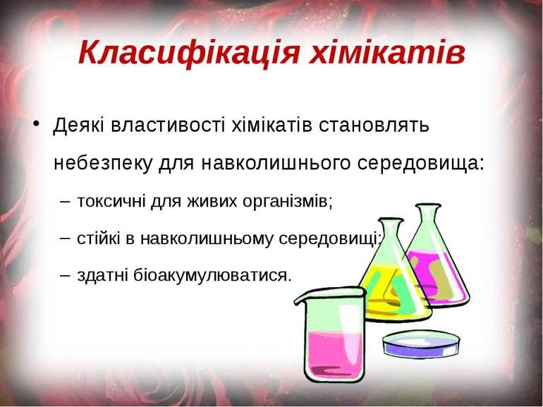 Класифікація хімікатів Деякі властивості хімікатів становлять небезпеку для н...