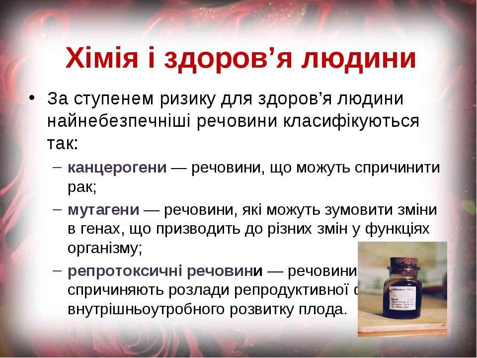 Хімія іздоров'я людини За ступенем ризику для здоров'я людини найнебезпечніш...