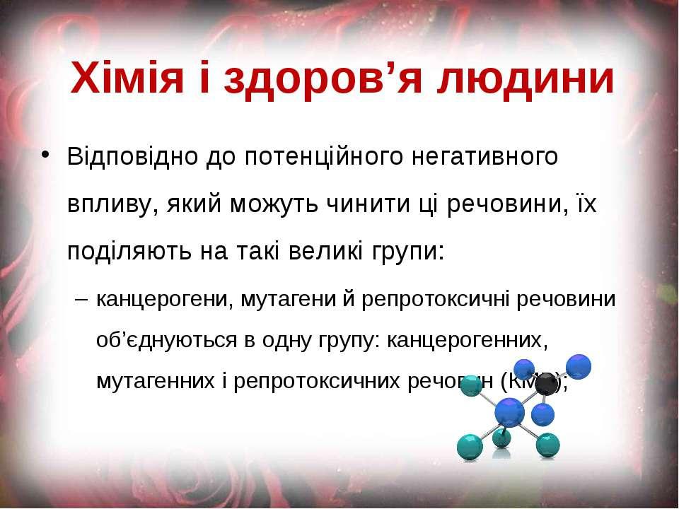 Хімія іздоров'я людини Відповідно до потенційного негативного впливу, який м...