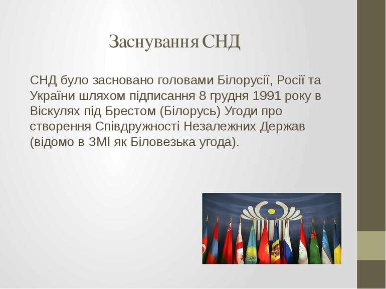 Заснування СНД СНД було засновано головами Білорусії, Росії та України шляхом...