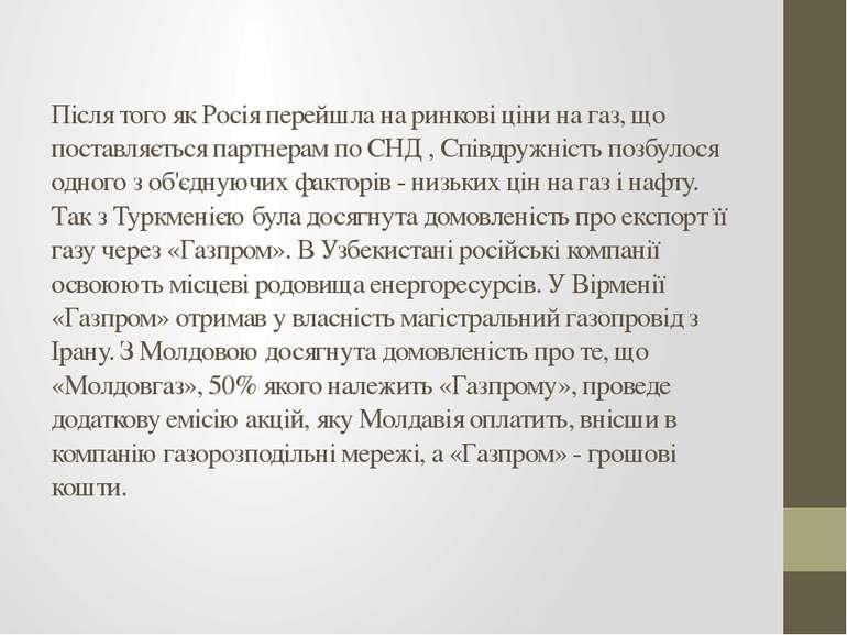 Після того як Росія перейшла на ринкові ціни на газ, що поставляється партнер...