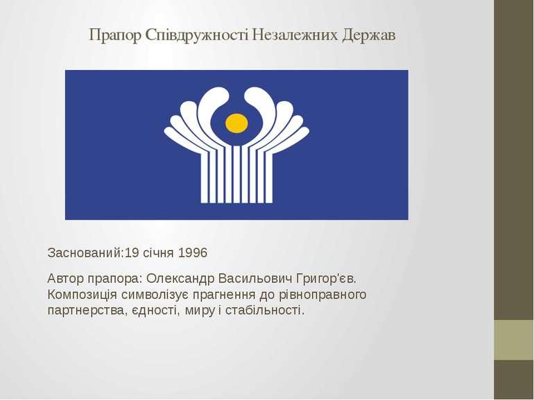 Прапор Співдружності Незалежних Держав Заснований:19 січня 1996 Автор прапора...
