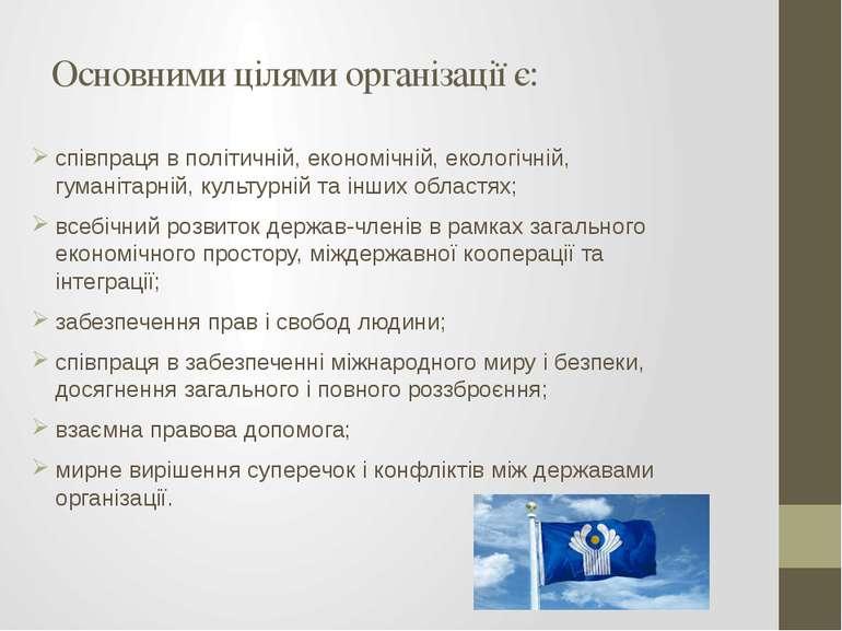 Основними цілями організації є: співпраця в політичній, економічній, екологіч...