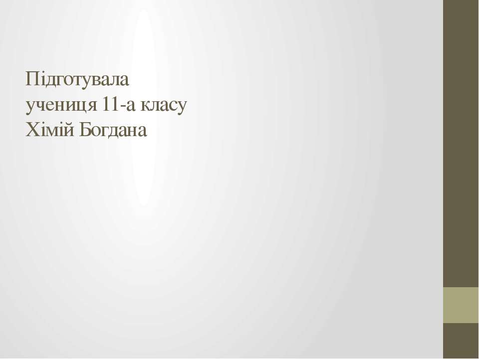 Підготувала учениця 11-а класу Хімій Богдана