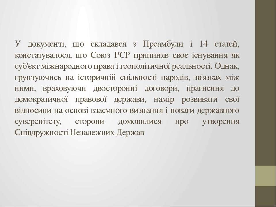 У документі, що складався з Преамбули і 14 статей, констатувалося, що Союз РС...