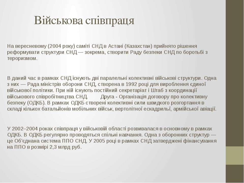 Військова співпраця На вересневому (2004 року) саміті СНД в Астані (Казахстан...