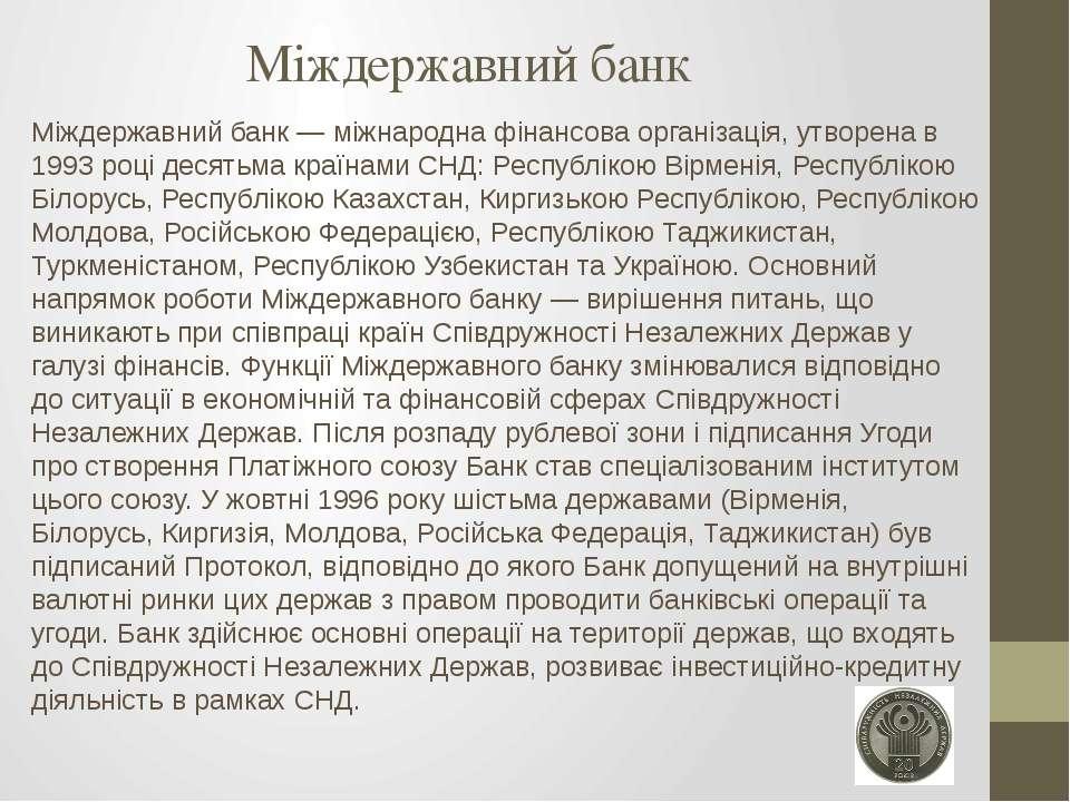 Міждержавний банк Міждержавний банк — міжнародна фінансова організація, утвор...