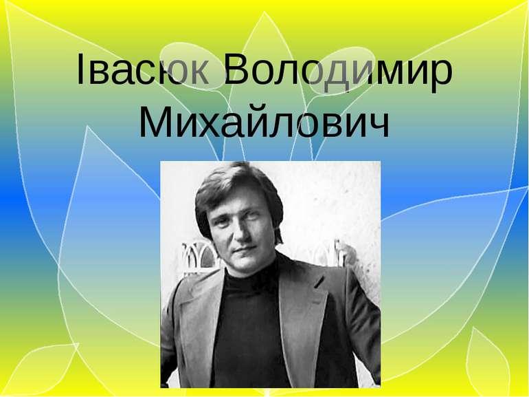 Івасюк Володимир Михайлович