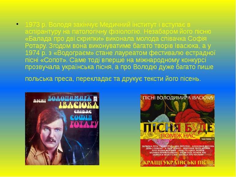 1973р. Володя закінчує Медичний інститут і вступає в аспірантуру на патологі...