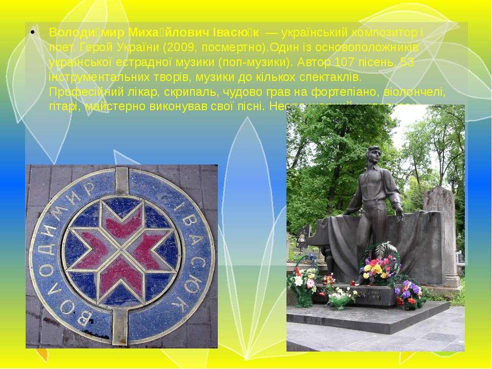 Володи мир Миха йлович Івасю к—український композитор і поет.Герой Україн...
