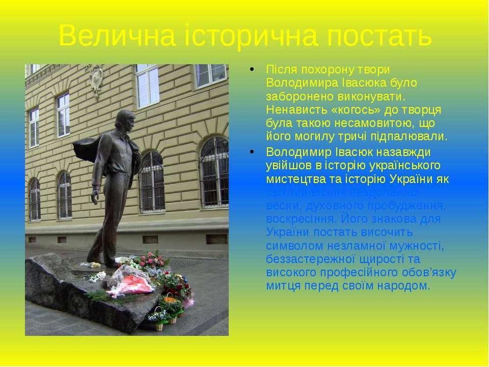 Велична історична постать Після похорону твори Володимира Івасюка було заборо...