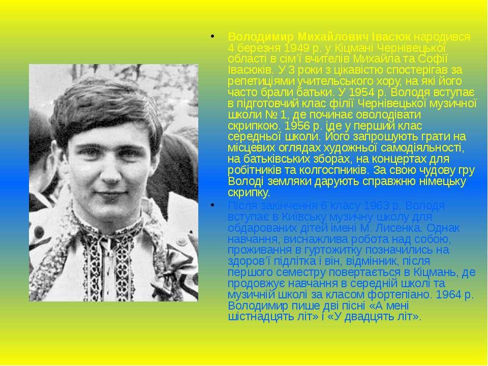 Володимир Михайлович Івасюк народився 4 березня 1949р. у Кіцмані Чернівецько...
