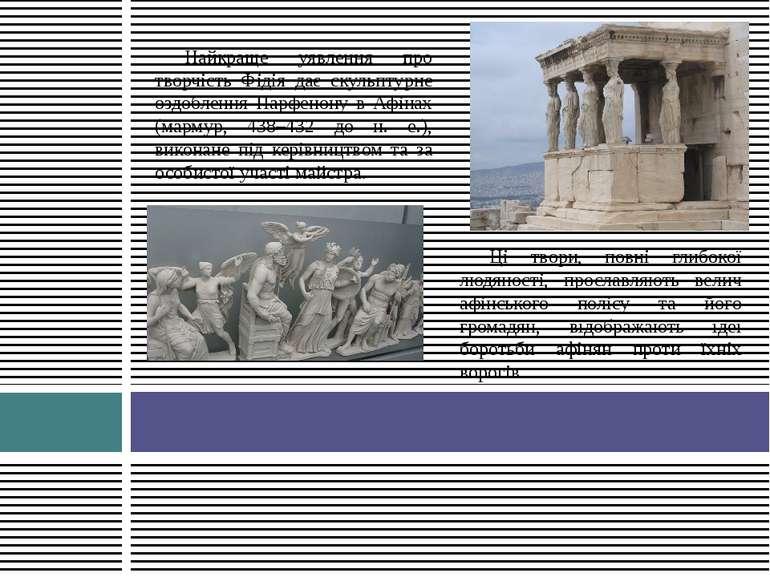Найкраще уявлення про творчість Фідія дає скульптурне оздоблення Парфенону в ...