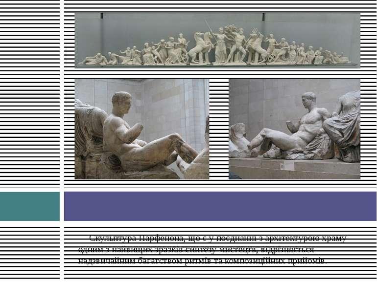 Скульптура Парфенона, що є у поєднанні з архітектурою храму одним з найвищих ...