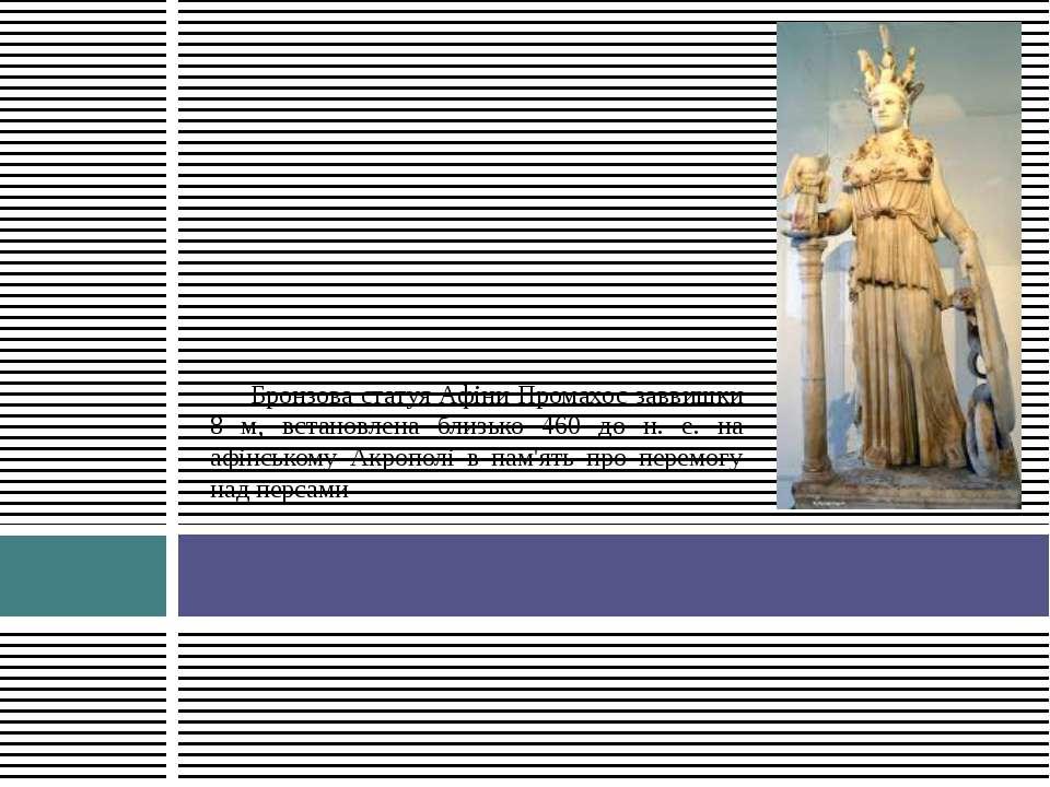 Бронзова статуя Афіни Промахос заввишки 8 м, встановлена близько 460 до н. е....