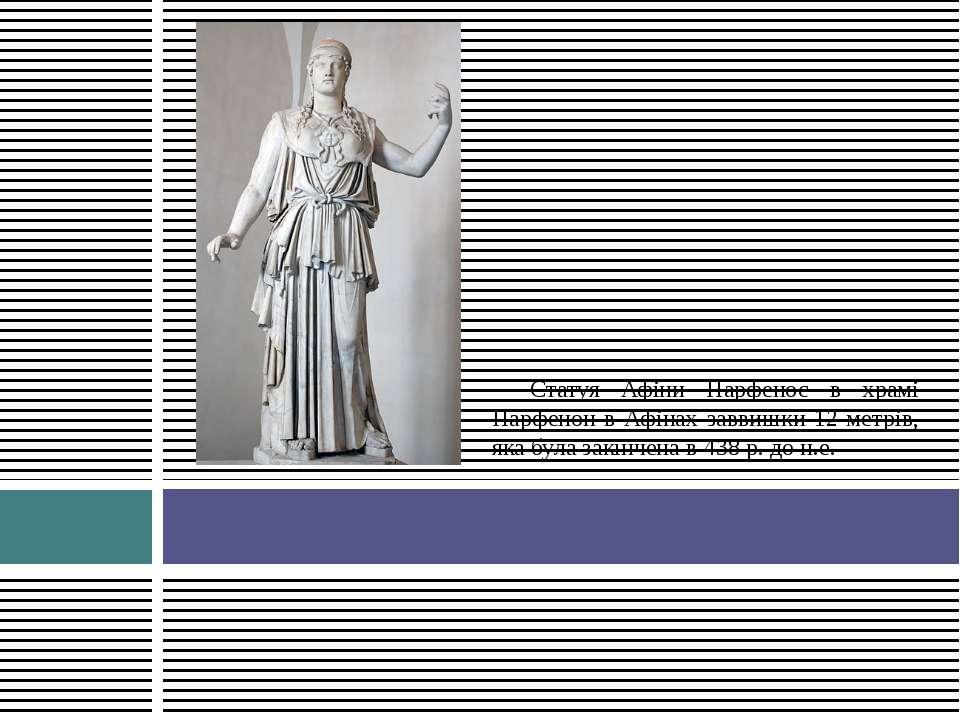 Статуя Афіни Парфенос в храмі Парфенон в Афінах заввишки 12 метрів, яка була ...