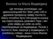 Велика та Мала Ведмедиці Ця легенда розповідає, що давньогрецький бог Зевс уз...