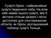 Сузір'я Оріон - найкрасивіше сузір'я південного неба. На всім небі немає іншо...