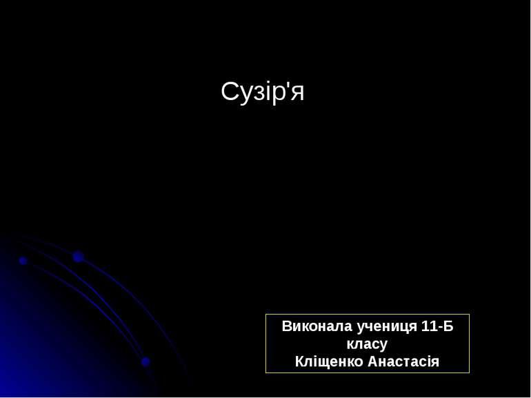 Сузір'я Виконала учениця 11-Б класу Кліщенко Анастасія