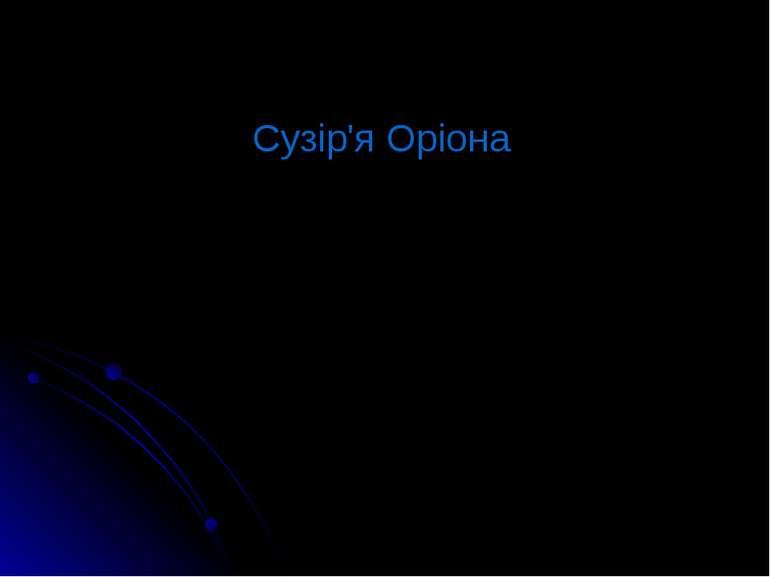Сузір'я Оріона