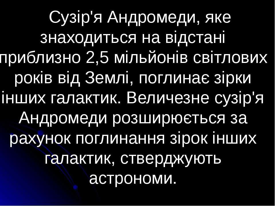 Сузір'я Андромеди, яке знаходиться на відстані приблизно 2,5 мільйонів світло...