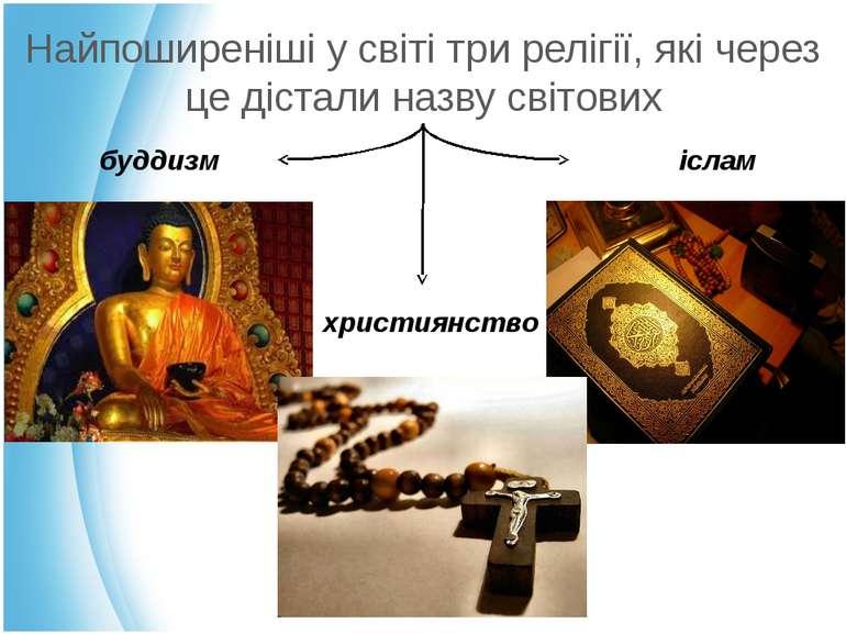Найпоширеніші у світі три релігії, які через це дістали назву світових христи...