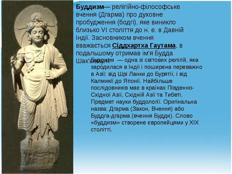 Буддизм— релігійно-філософське вчення (Дгарма) про духовне пробудження (бодгі...