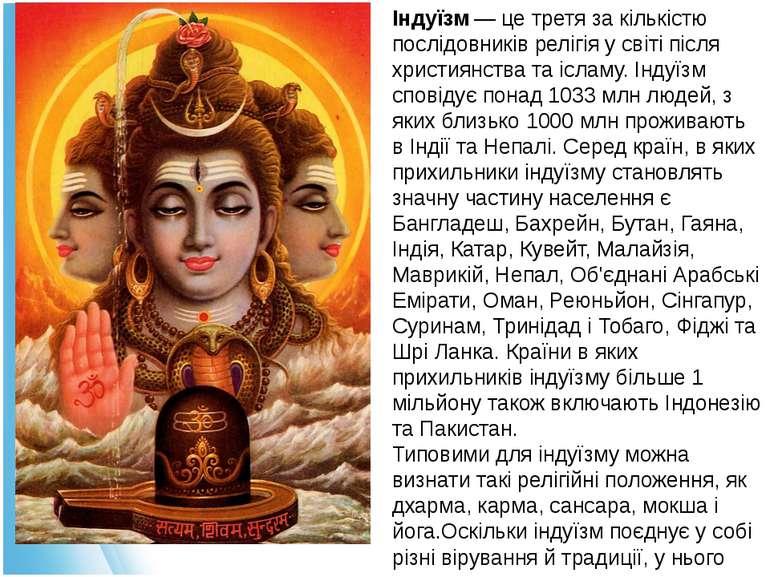 Індуїзм — це третя за кількістю послідовників релігія у світі після християнс...