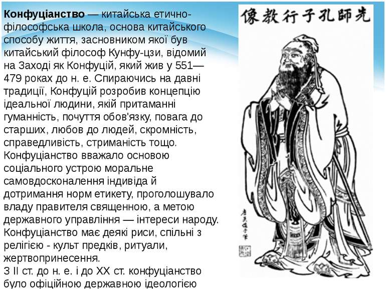 Конфуціанство — китайська етично-філософська школа, основа китайського способ...