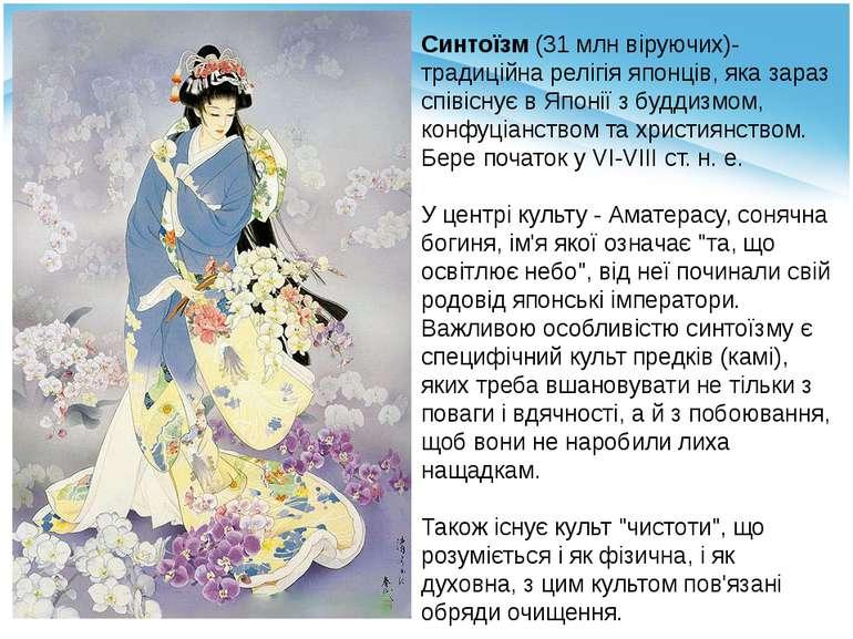 Синтоїзм (31 млн віруючих)-традиційна релігія японців, яка зараз співіснує в ...