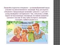 Професійне педагогічне спілкування — це взаємообумовлений процес рольових іго...