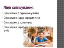 Лінії спілкування: Спілкування з окремими учнями Спілкування через окремих уч...