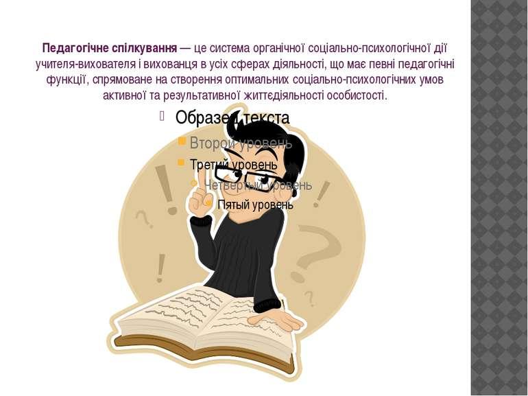 Педагогічне спілкування— це система органічної соціально-психологічної дії у...